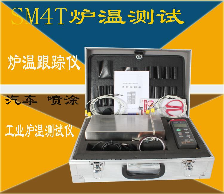 SMT-4-300四通道炉温测试仪、炉温曲线跟踪仪